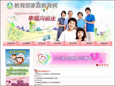 http://moe.familyedu.moe.gov.tw/front/bin/home.phtml
